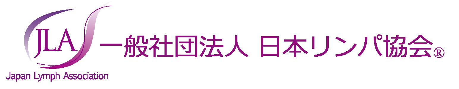 日本リンパ協会公式ホームページ
