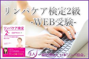 web検定検定バナー